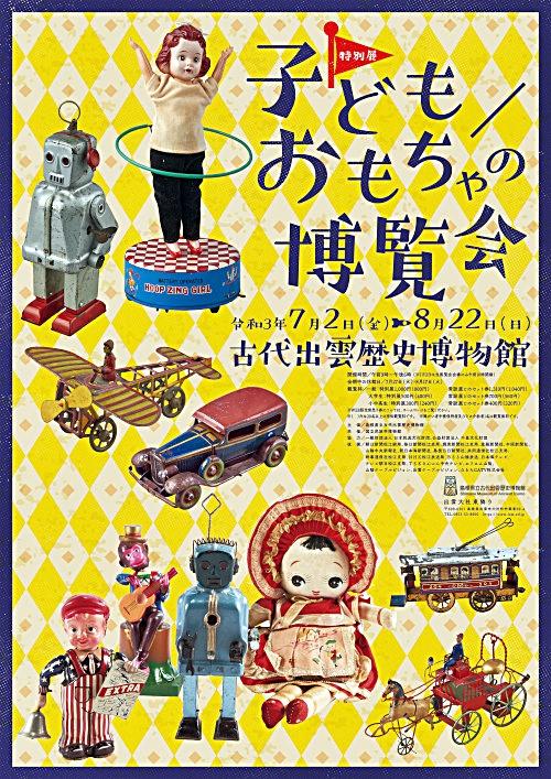 古代出雲歴史博物館 おもちゃ博覧会ポスター