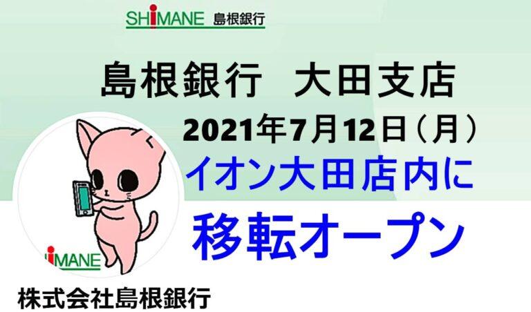 島根銀行 大田支店 移転バナー
