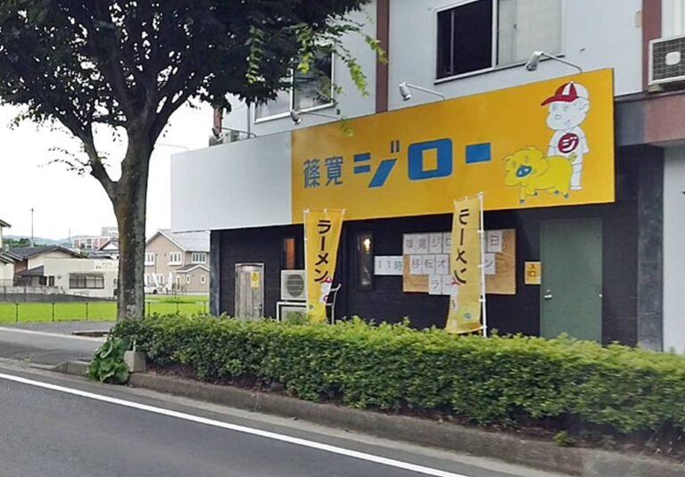 篠寛ジロー 移転後店舗