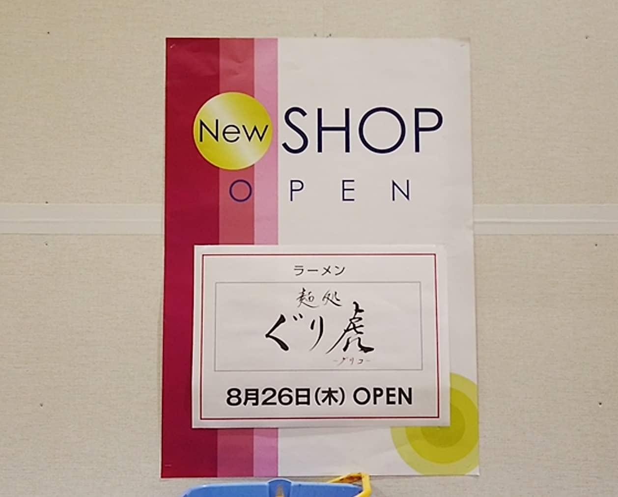 麺処 ぐり虎 開店ポスター