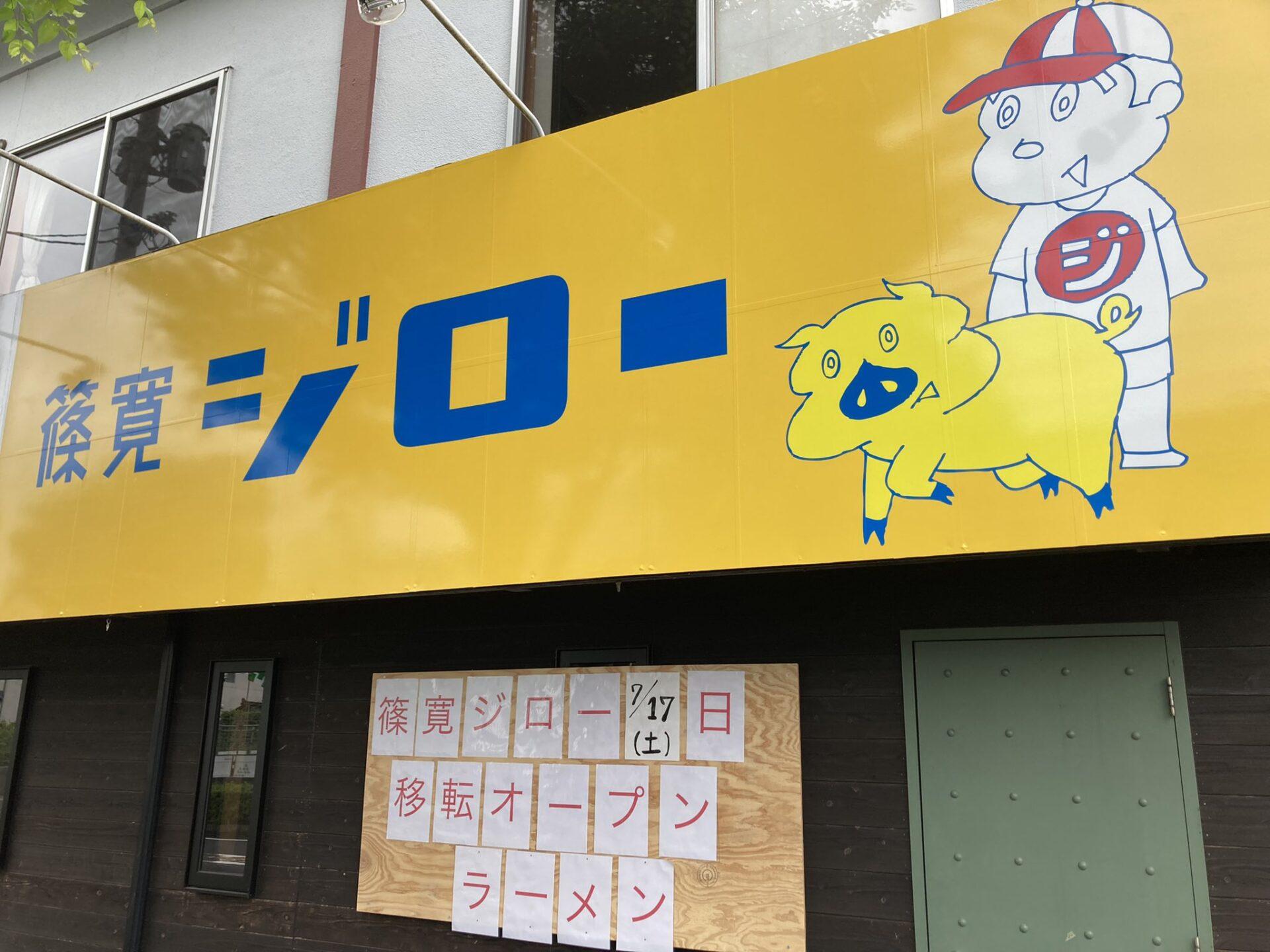篠寛ジロー 移転オープン2_20210717