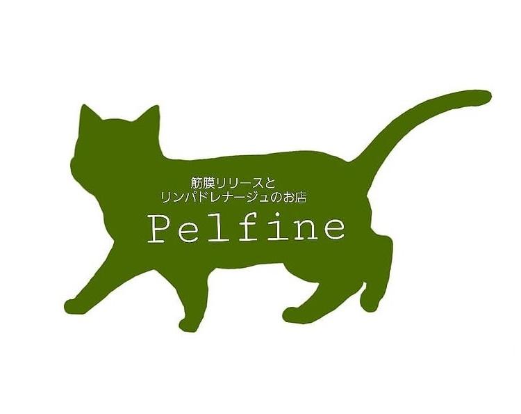pelfine_バナー