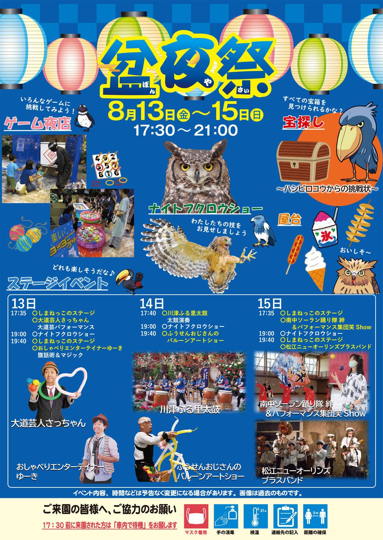 フォーゲルパーク盆夜祭20210813_バナー
