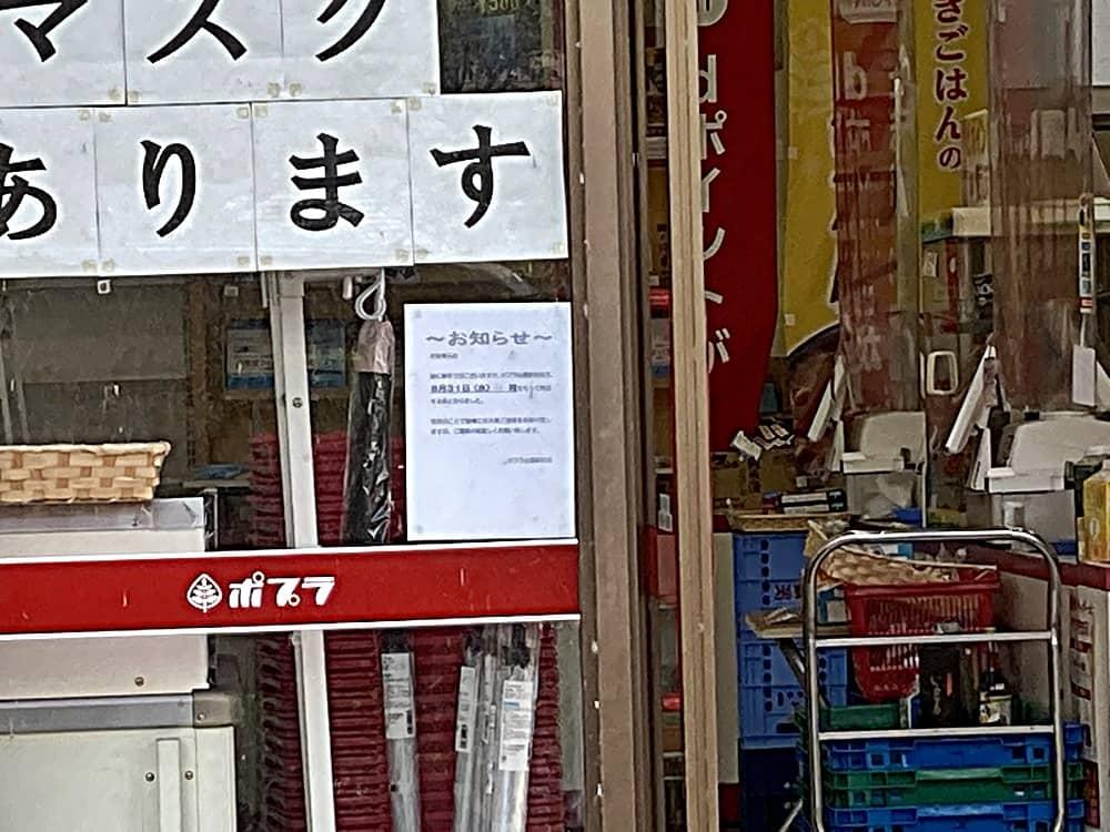 ポプラ 出雲駅前店 閉店張り紙