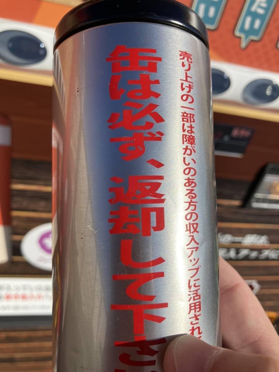 焼き芋自動販売機20210920_アルミ缶