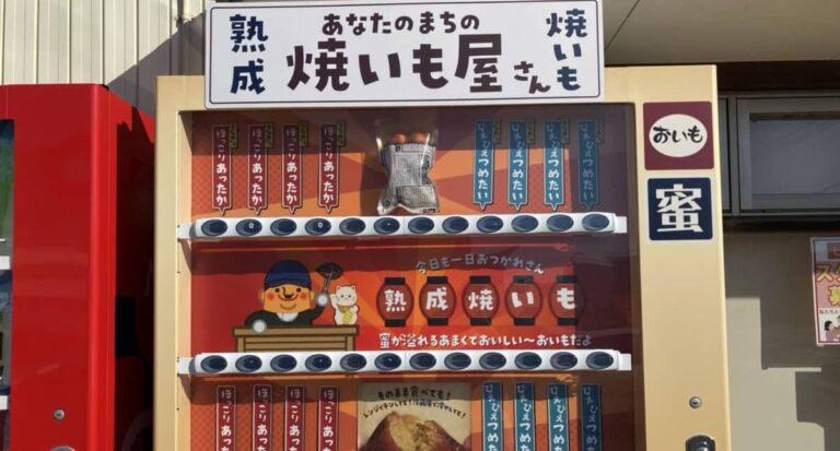 焼き芋自動販売機20210920_バナー