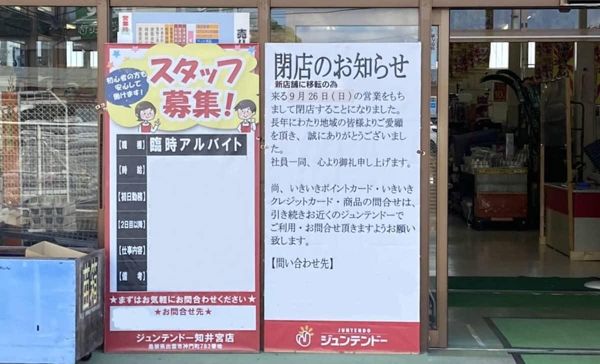 ジュンテンドー知井宮店 閉店のお知らせ2_20210919