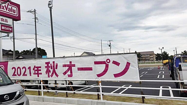 マックスバリュ 出雲稲岡店 2021年 秋オープン