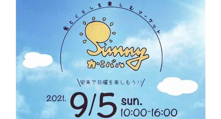 安来サニーカーニバル20210905