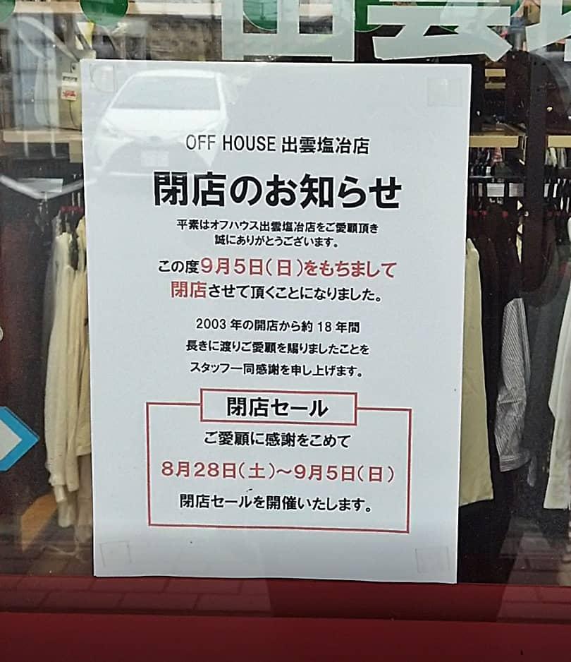 OFF HOUSE 出雲塩冶店 閉店のお知らせ