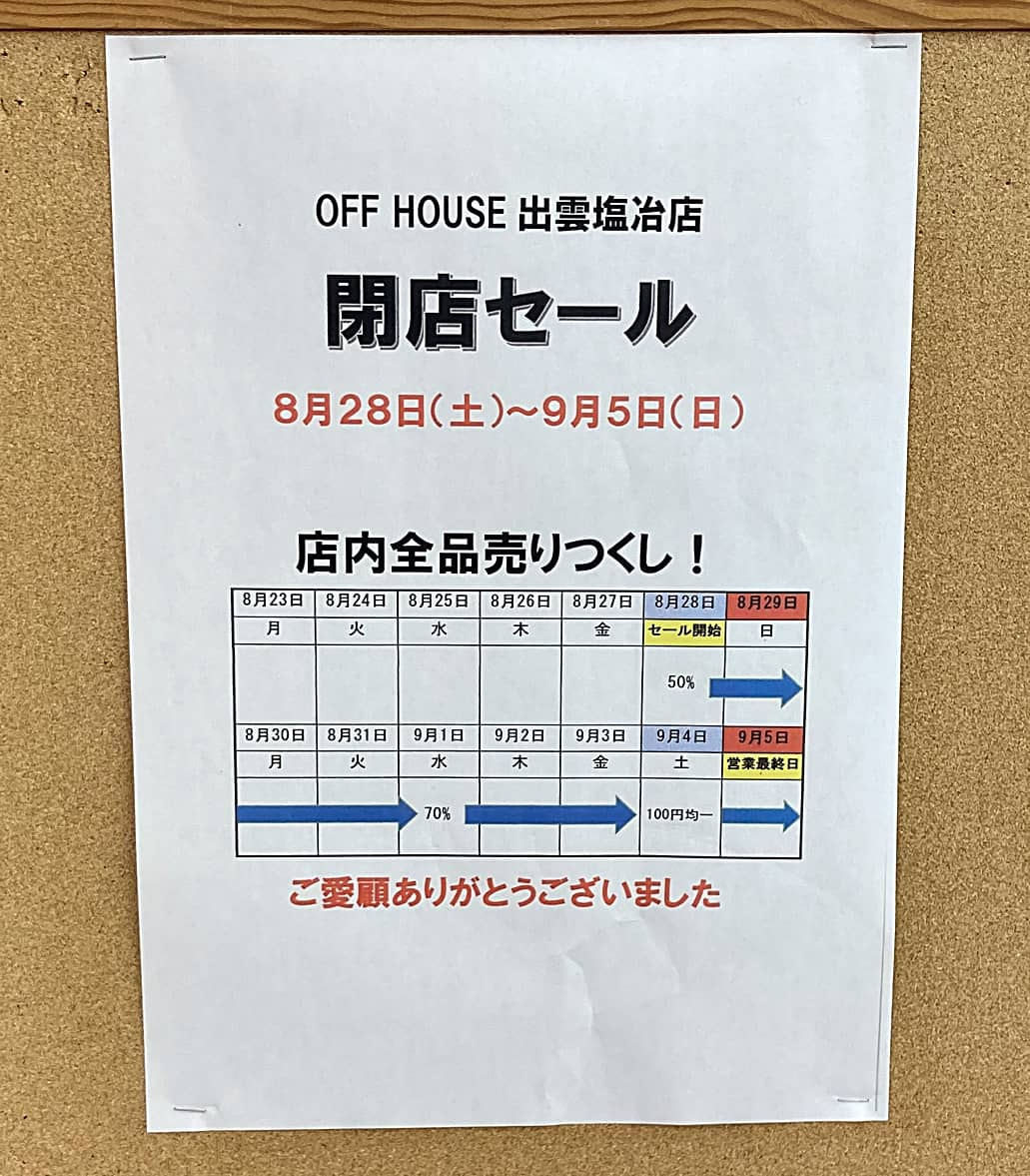 OFF HOUSE 出雲塩冶店 閉店セール