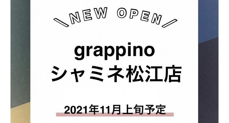 grappino 松江オープン_バナー