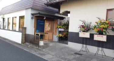 麺処わや-店舗寄り3-768x432